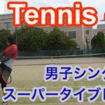 【サラリーマンテニス】男子シングルス Tennis off(テニスオフ)