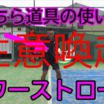 <テニスメディア 注意喚起>『テニス上達の動画解説チャンネルテニスと人を紡ぐ詩』「【テニ紡】UCHIDAパワーストロークでフォアストローク練習」
