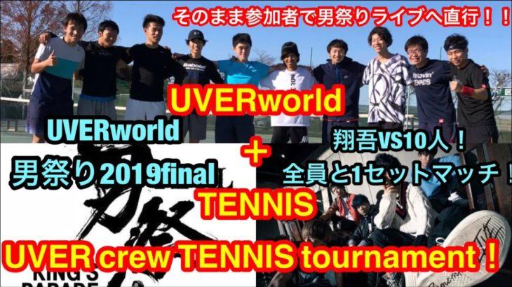 UVERworldファン+テニスプレーヤートーナメント! そのまま男祭りfinalライブへ!
