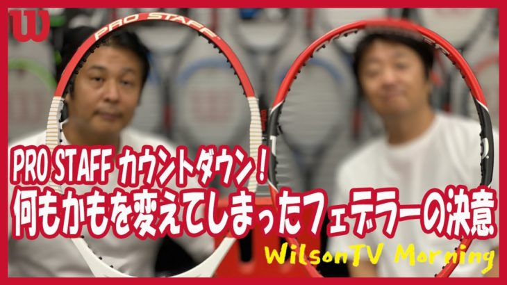 WilsonTV Morning No.172(お題:PRO STAFFカウントダウン!何もかもを変えてしまったフェデラーの決意)