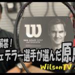 WilsonTV Morning 深夜バージョン No.175(お題:遂に情報解禁!これがフェデラー選手が選んだ原点進化)