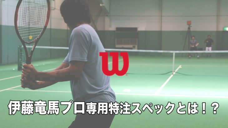 【#Wilsontennis】伊藤竜馬プロ専用『特注』スペックとは!?