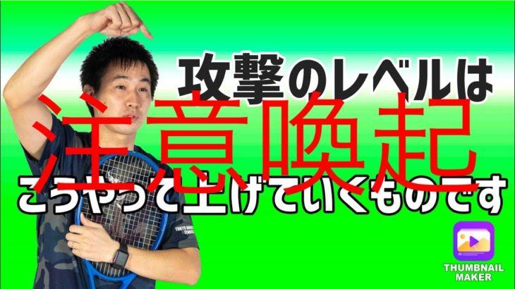 <テニスメディア 注意喚起>『YouTubeテニス倶楽部』「【テニス】攻撃が上手くいかない方必見!攻撃のレベルを上げる方法を教えます!※入るか入らないかではありません。」