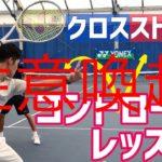 <テニスメディア 注意喚起>『ともやんテニスch』「【真っ白のMJにも注目!】ストロークコントロールレッスン!【テニス】」