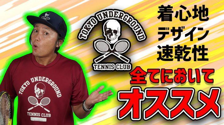 【テニス】知る人ぞ知るmade in Japanの名ブランド「TUTC」新作を大公開!