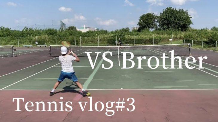【テニス】兄との練習試合| match with brother| Tennis vlog#3