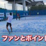 ファンの皆様とテニス、ポイント対決をした|playing tennis with fans