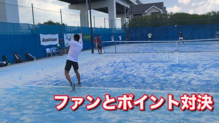 ファンの皆様とテニス、ポイント対決をした playing tennis with fans