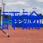 <ソフトテニスゲーム 評論>『はぶさわ soft tennis channel』「ジオブレイク80Vでシングルス」1