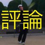 <テニス ソフトテニス 評論>『テニス』と『ソフトテニス』は、『日本』と『カンボジア』みたいなものである。
