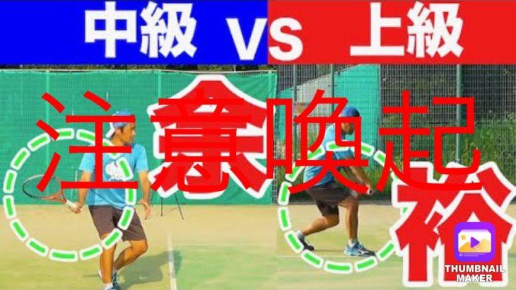 <テニスメディア 注意喚起>『テニスのいなちん』「【テニス ストローク】深いボール返球が余裕なコンパクトテイクバック!」