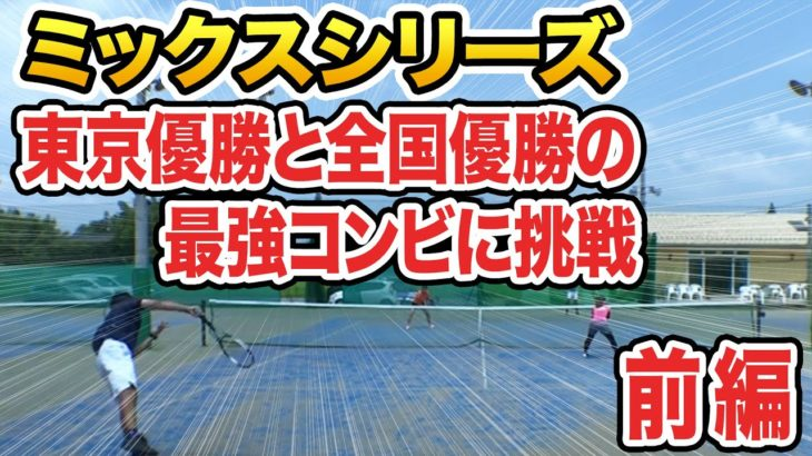 【テニス】東京都優勝と全国優勝のコーチコンビに挑戦!ミックスダブルス対決!