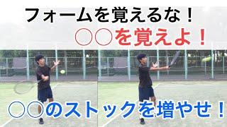 【福岡 テニス】フォームではなく〇〇を覚えよ(ストローク・ボレー・サーブ)