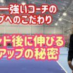 【テニス】伸びてエースになるサーブの打ち方【テニススクールノア綱島】