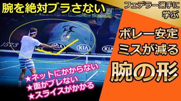 ネットしないのがスローで良くわかる!フェデラー選手に学ぶ安定ボレーの腕の形