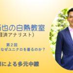 「岡嶋拓也先生の白熱教室」(第2部)「フェデラーはなぜユニクロを着るのか?」
