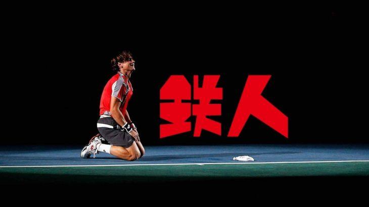 【テニス】「鉄人」と呼ばれたフェレールの凄さついて
