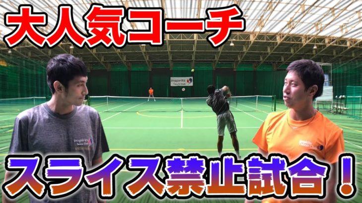 【テニス】片手バックハンドスピンを打ちまくる!スライス禁止の今成コーチとシングルス