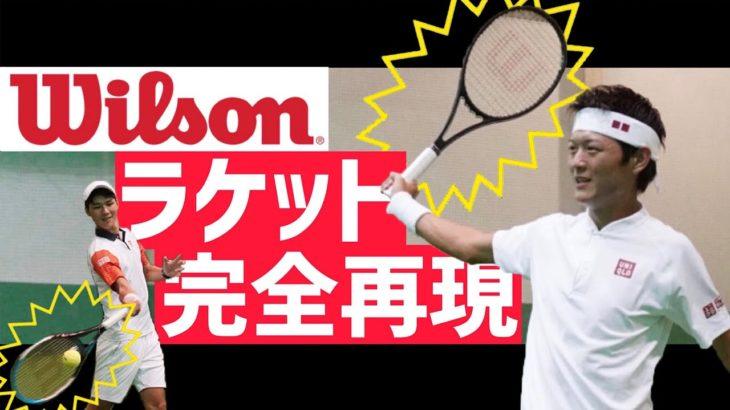 【ガットからエラストクロスまで!】フェデラー&錦織圭のラケット完全再現して打ってみた!【テニス】