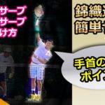 【サーブ】簡単打ちやすい!手首の形を崩さないサーブの打ち方錦織選手サーブスロー