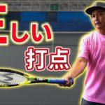 """【テニス】全てのショットが"""" 前打点 """"で打つわけではない!ボールを打つ時の正しい打点はどこ?"""