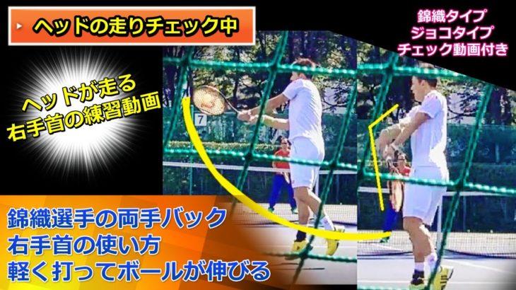 【両手バック】軽く打ってボールが伸びる右手首の秘密!ヘッド加速のスロー動画で練習