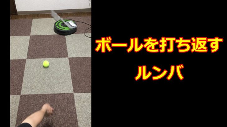 テニスボールを自動で打ち返すルンバ【ロボット動画】