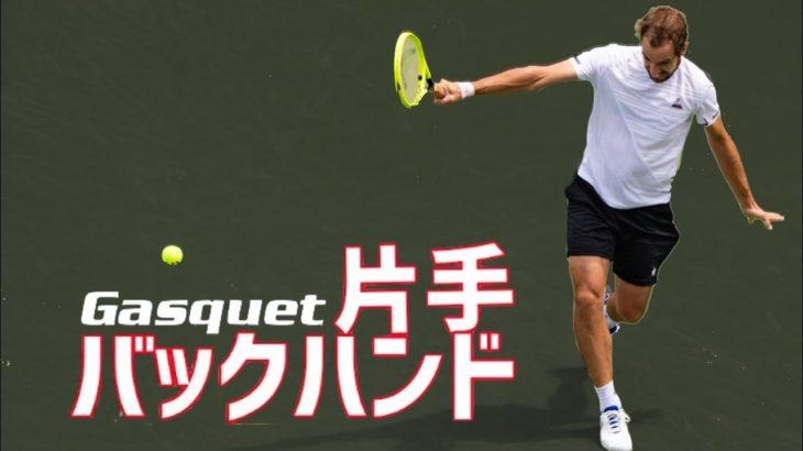【テニス】ガスケの片手バックハンドを解説してみた!