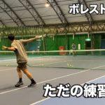 [テニス]ほんとただの練習