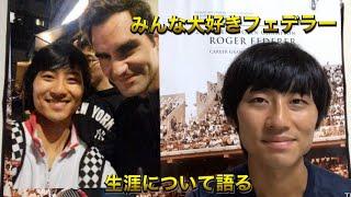 【フェデラー伝】ロジャー•フェデラーの生涯について語る
