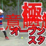 <テニスメディア 注意喚起>『テニスのいなちん』「【テニス フォアハンド 】オープンスタンスはこれで完璧!上級者用オープンスタンス!」