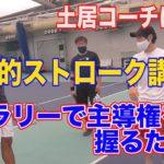 【徹底的ストロークレッスン】テニス ラリーで主導権を握る為の基本について