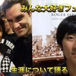 【フェデラー伝】ロジャー•フェデラーの生涯について語る〜生い立ち編〜