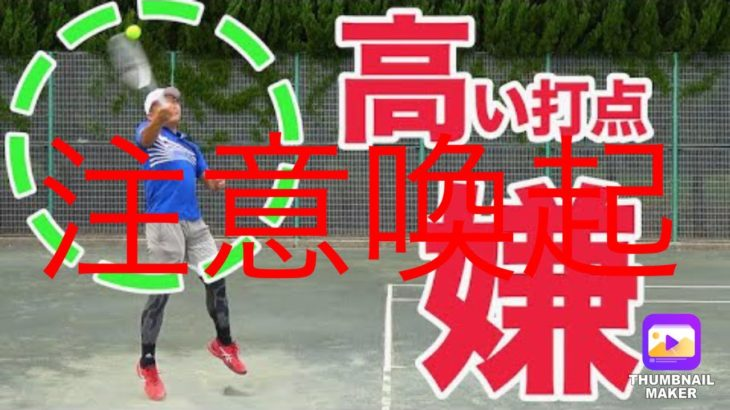 <テニスメディア 注意喚起>『テニスのいなちん』「【テニス フォアハンド 】高い打点が苦手→得意になるすぐ試せる練習法」