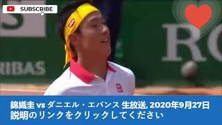 錦織圭 vs ダニエル・エバンス 全仏オープン1回戦 生放送