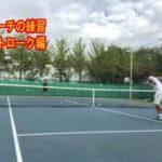 【ベテランテニス】【練習動画】佐藤政大コーチのボレーvsストローク
