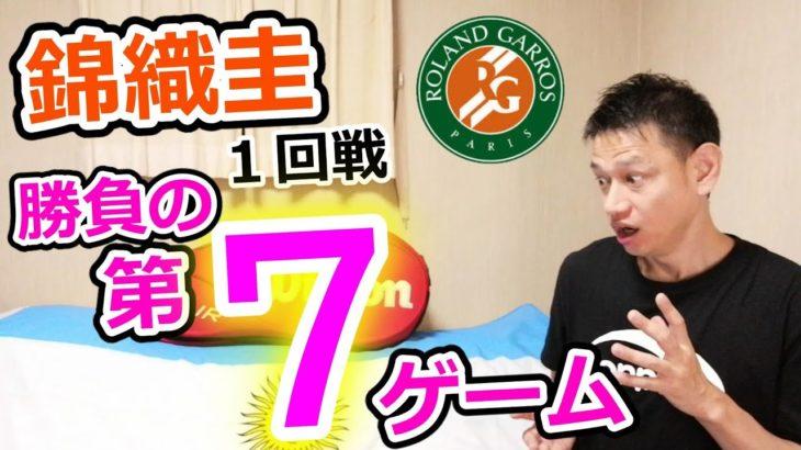 【1回戦】全仏オープン!錦織圭vsダニエル・エバンス,Nishikori Kei,Daniel Evans, 2020 Roland-Garros
