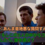 【レアシーン/和訳】フェデラー & ナダル & ジョコビッチ インタビュー with おねえさん【BIG3】