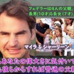 【テニス/和訳】フェデラー  インタビュー with おねえさん|ファンや家族について & 好きな女性のタイプetc (HD)