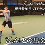 【密着ドキュメンタリー】#1 松井俊英 Toshi との出会い ~現役最年長ATPランカーの素顔~