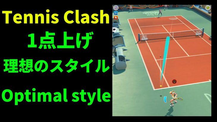 テニスクラッシュ1点上げした時の理想のスタイル【Tennis Clash】