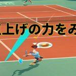 テニスクラッシュ1点上げの力をみて【Tennis Clash】
