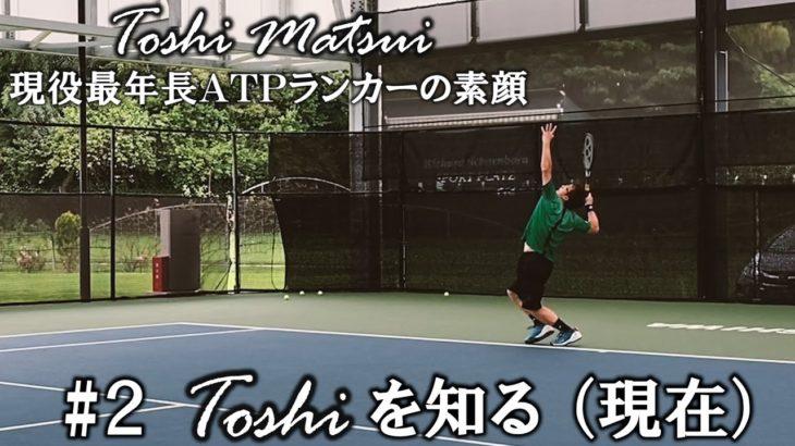【密着ドキュメンタリー】#2 松井俊英 Toshi を知る(現在) ~現役最年長ATPランカーの素顔~