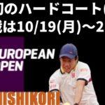 【錦織圭出場予定】アントワープヨーロピアンオープン2020の試合予定・放送配信など最新情報