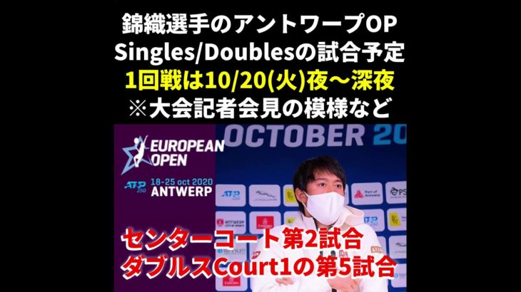 錦織圭のシングルス・ダブルスの試合予定が発表!アントワープヨーロピアンオープン2020
