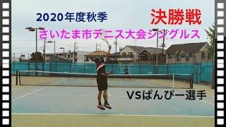 2020.10.03_さいたま市秋季シングルス大会_決勝戦