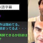 ラファエル・ナダル & ロジャー・フェデラー |インスタライブ 2020/04/20 (日本語字幕付き)😆Rafa and Roger on Instagram