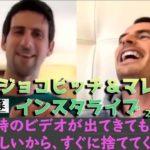 ジョコビッチ & アンディ・マレー|インスタライブ 2020/04/21 (日本語字幕付き)😆Nole and Andy on Instagram !!
