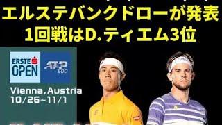 エルステバンクオープン2020ウィーン大会ドローが発表!錦織圭の1回戦はDティエムに決定!