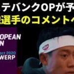 【錦織圭】アントワープオープン2020の1回戦を試合直前に棄権コメント、次戦はウィーンのエルステバンクオープンが予定